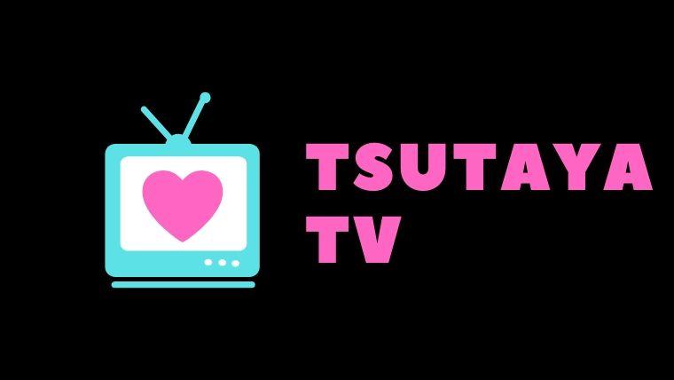 TSUTAYA TVのアダルト動画はおすすめ月額933円