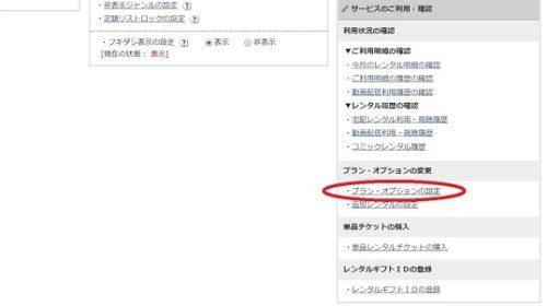 TSUTAYA TVの解約はパスワードを入力する