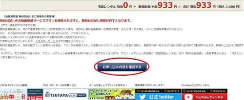 TSUTAYA TVの解約を確定する画面