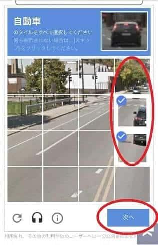 ゲオTVでロボットではない確認で画像選択する