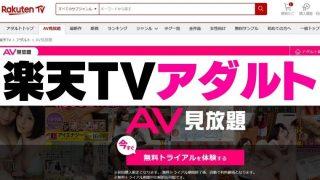 楽天TVのアダルト動画サービスを解説