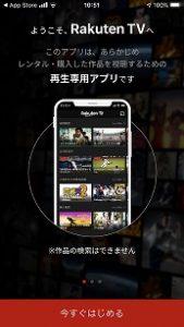楽天TVアプリは作品検索NG