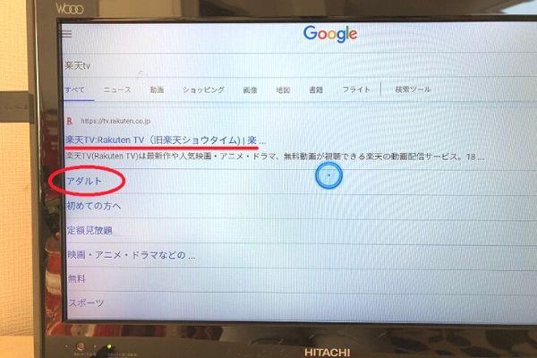 楽天TVの検索結果が表示されるから選択してクリック