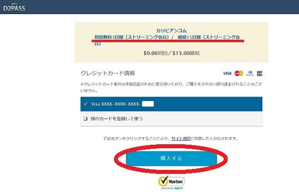 カリビアンコムのクレジットカード支払い設定画面